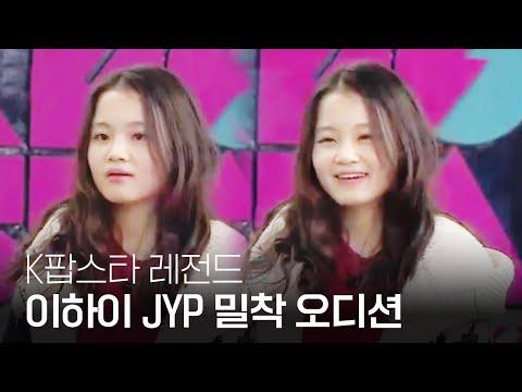 K팝스타1 4회 #3   [이하이 JYP밀착오디션]