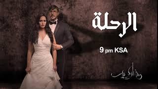 مسلسل الرحلة - رمضان 2018 على زي الوان - ZeeAlwan     -