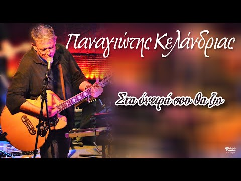 Panagiotis Kelandrias - Sta oneira sou tha zo (I'll live in your dreams)