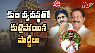 BJP, Jana Sena with RSS support politicising Antarvedi cha..