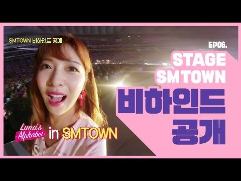 Luna(s) EP06. STAGE SMTOWN 비하인드 공개 [루나의 알파벳][ENG SUB]