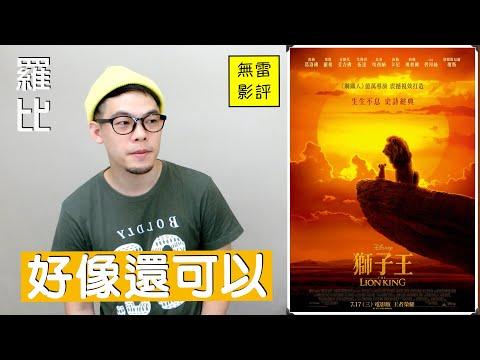 《獅子王》影評 The Lion King【羅比】狮子王 真人版