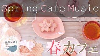 春カフェBGM♪ Spring Cafe Music♪ うららかな春の陽気の中、気分よく過ごそうヾ(❀╹◡╹)ノ゙ たっぷり2時間