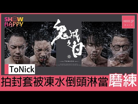ToNick拍《鬼滅之日》宣傳相被凍水倒頭淋當磨練