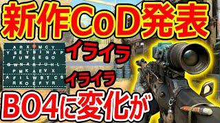 【CoD:BO4】新作CoD発表会! bo4に変化が!?『イライラ民多くて草』【実況者ジャンヌ】