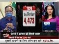 COVID-19 News: Delhi के स्वस्थ्य मंत्री Satyendra Jain ने कहा- मेरी जान Plasma Therapy से बची  - 08:53 min - News - Video