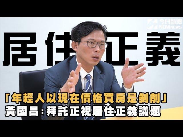 人物專訪/黃國昌:年輕人以現在價格買房就是被嚴重剝削