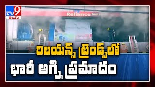 Vijayawada: Fire breaks out inside Reliance Trends showroo..