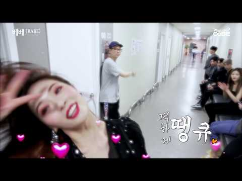 HyunA(현아) - '베베 (BABE)' 막방 비하인드