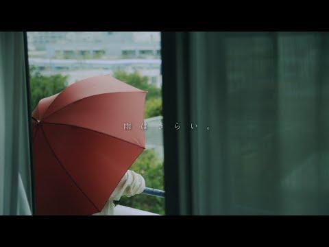 にゃんぞぬデシ「雨はきらい。」MUSIC VIDEO