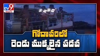 Tragic: Boat mishap in Sabari river, Andhra Pradesh..