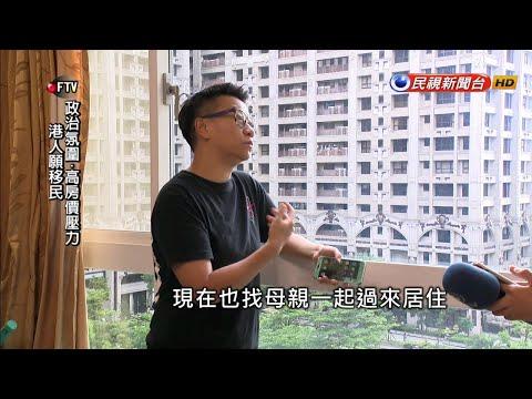 高房價、政治氛圍逼出走 港人瘋移民台灣-民視新聞