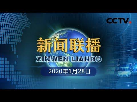 《新闻联播》习近平会见世界卫生组织总干事谭德塞 20200128   CCTV