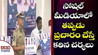 AP DGP Gautam Sawang video conference with actors and PV S..