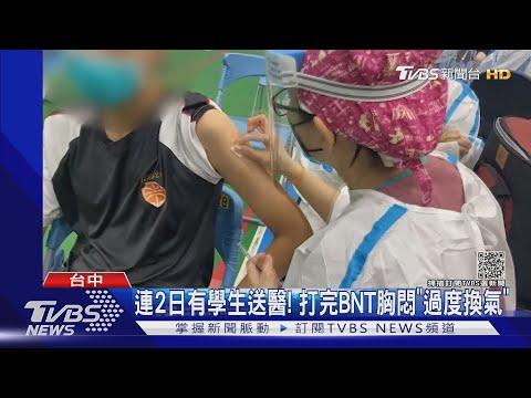 連2日有學生送醫! 打完BNT胸悶「過度換氣」|TVBS新聞