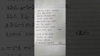 230. Ksheera Sagara vihara// Tyagaraja kriti// Lord SriRama song// Lali Pata
