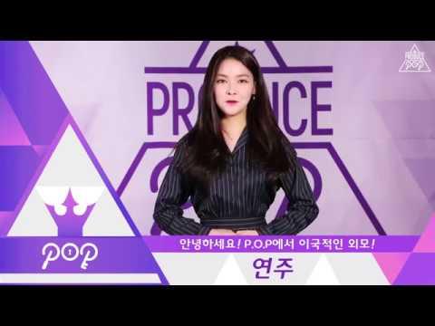 P.O.P(피오피) - 3분 자기소개 '프로듀스 P.O.P'