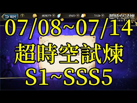 夢幻模擬戰 07/08~07/14超時空試煉S1~SSS5過關流程 [索爾台]