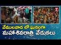 Devotees Rush at Vemulawada Temple on MahaShivaratri  | T News