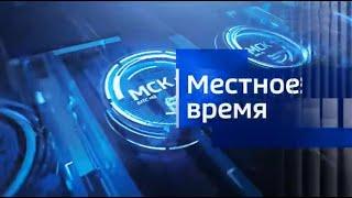 Вести Омск, итоги дня от 30 июля 2020 года