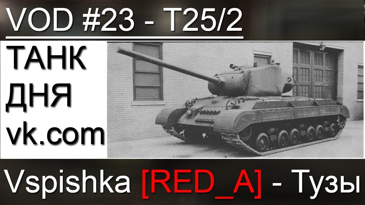 VOD T25/2 - World of Tanks / Vspishka [RED_A] / Танк дня.