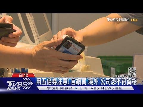 「五倍券懶人包」銀行喊送5千真的嗎!教你破解|TVBS新聞