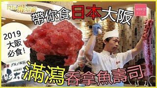 帶你食日本大阪滿瀉吞拿魚壽司!