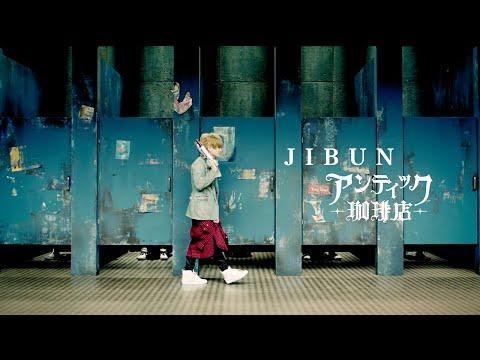 アンティック-珈琲店- 2nd Single 「JIBUN」MUSIC VIDEO〜Short.ver.〜