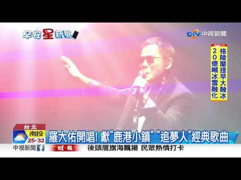 """羅大佑開唱! 獻""""鹿港小鎮"""" """"追夢人""""經典歌曲│中視新聞 20190616"""