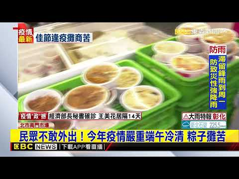 最新》疫情嚴重將逢端午連假 南門市場買粽子人潮銳減 @東森新聞 CH51