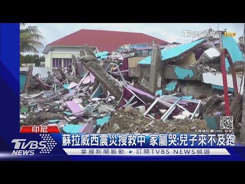 火山灰直竄5.6km高 印尼民眾咳嗽急逃難|TVBS新聞