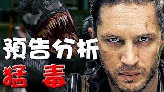 【預告分析】猛毒|毒蜘蛛|毒液|Venom|預告解析|萬人迷電影院|Venom trailer breakdown
