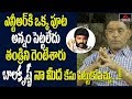 Sr Journalist Tipparaju Ramesh Babu Sensational Comments On NTR Family