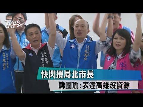 快閃攪局北市長 韓國瑜:表達高雄沒資源