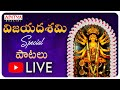 VIJAYA DASHAMI SPECIAL BHAKTHI SONGS 24X7 LIVE STREAM || SPECIAL DEVOTIONAL SONGS LIVE ||