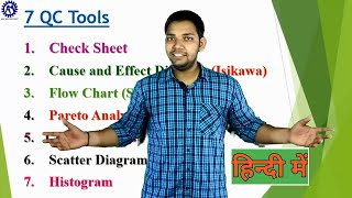 7 Quality Control Tools ! 7 QC Tools !! ASK Mechnology !!!
