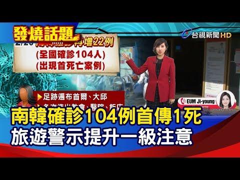 南韓確診104例首傳1死 旅遊警示提升一級注意【發燒話題】-20200220