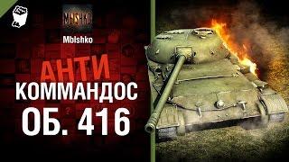 Объект 416 - Антикоммандос №23 - от Mblshko