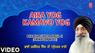 AISA YOG KAMAVO YOG – BHAI HARJINDER SINGH