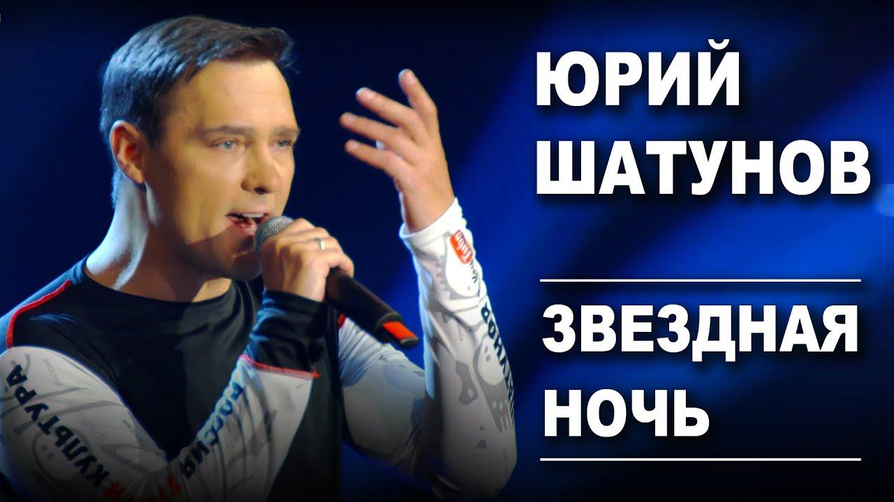 Юрий Шатунов - Звёздная Ночь