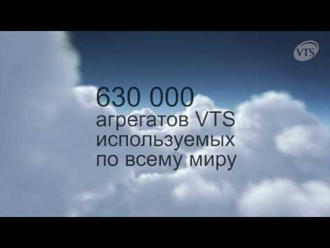 VTS a Global Partner in Air Handling Solutions_RU