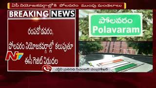 Polavaram Caved Mandals Merged with AP..