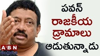 RGV responds on Pawan Kalyan issue..