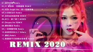 Chinese DJ Remix【2020 好聽歌曲合輯】2020流行华语歌曲 Nonstop China Mix - 跟我你不配 全中文DJ舞曲 高清 新2020夜店混音【最強】Chinese DJ