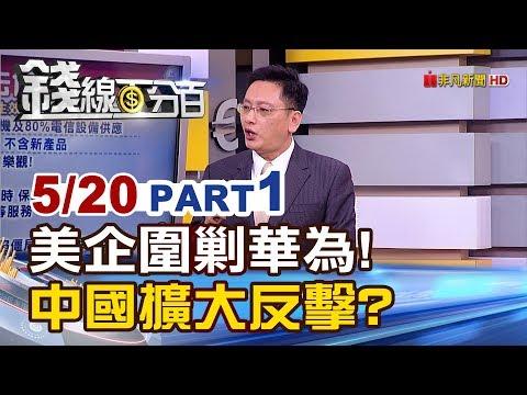 【錢線百分百】20190520-1《谷歌.英特爾.高通圍剿 華為何去何從?中國大反擊?》