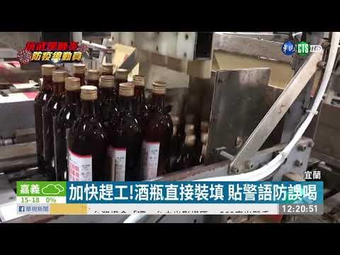 宜蘭酒廠停產紅露酒 改製酒精助防疫 | 華視新聞 20200217