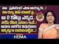 Actress Hema Speaks On MAA Association Issue