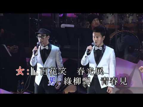 C AllStar + 張德蘭 - 愛在心內暖 (Live KTV 720p HD) (當張德蘭遇上顧嘉輝演唱會)