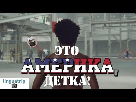 РАЗБОР КЛИПА CHILDISH GAMBINO - THIS IS AMERICA