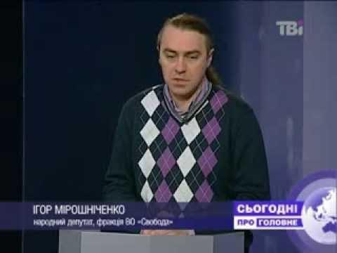 Ігор Мірошниченко у програмі
